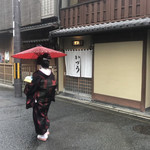 Iduu - 芸妓さんと鯖寿司の『いづう』は良く似合う。いづうの鯖寿司は花街のお茶屋さんの文化に育てられたから。
