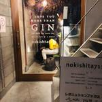 ノキシタセブンイレブン -