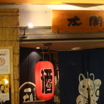鶏料理太閤 - 看板