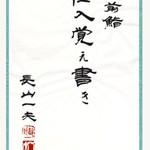 第三春美鮨 - 春美鮨さんのホームページで閲覧