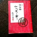 第三春美鮨 - 購入
