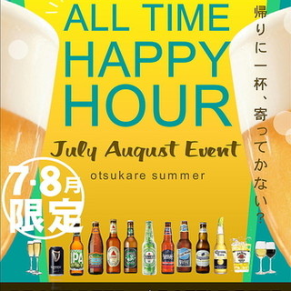 7・8月「ALLTIMEHAPPYHOUR」