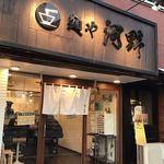 麺や 河野 - お店