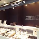 シズヤパン - お店の外観