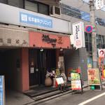 広島焼 HIDE坊 -