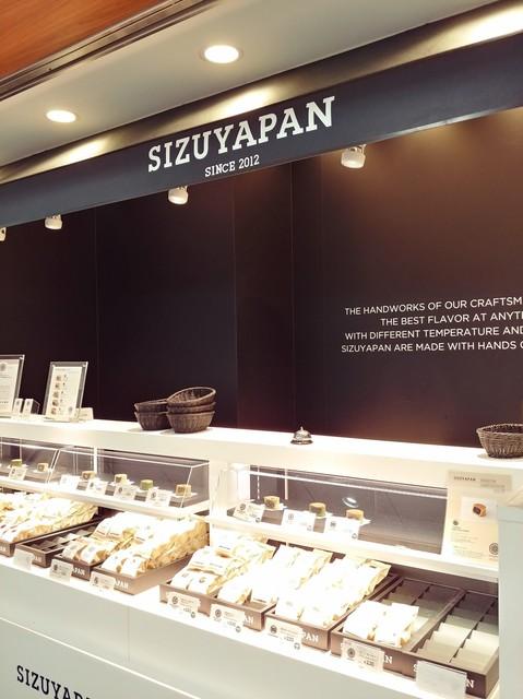 シズヤパン 京都駅店 - お店の外観