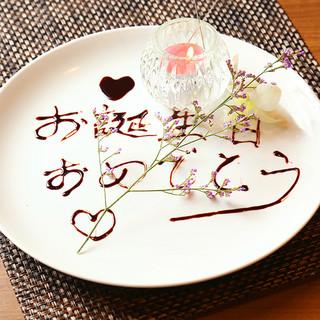 中華でお祝い♪記念日にバースデープレートサービス!