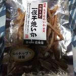 神戸 伍魚福 - スモーク一夜干焼いか