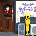 駄菓子BAR ネバーラン堂 - 外観写真: