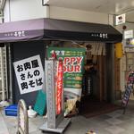 肉工房 千里屋 ホルモンバル - お店その2♪