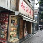 板前寿司  - お店の外観
