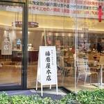 播磨屋本店 大阪御堂筋店 -