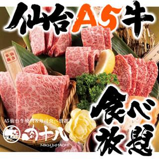 厳選食材をご用意◆A5ランクの仙台牛をお得にご提供!