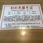 110538438 - 幻の天保蕎麦