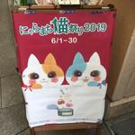 110538720 - にゃらまち猫祭り