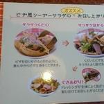 11054725 - ピザ風シーザーサラダ食べ方