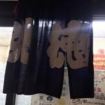 兆徳 - 兆徳(東京都文京区向丘)暖簾