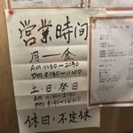 兆徳 - 兆徳(東京都文京区向丘)営業時間と定休日