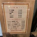 兆徳 - 兆徳(東京都文京区向丘)メニュー