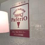 タカノフルーツパーラーパフェリオ - 看板