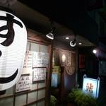 紋寿司 - 幡ヶ谷駅近く