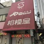 110564920 - 190620木 神奈川 相模屋 外観
