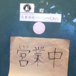 大衆酒場 YATSU the CAFE - その他写真:無造作の店舗入口ドア