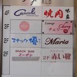 大衆酒場 YATSU the CAFE - 外観写真:ビルのテナント表示 判りにくい
