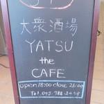 大衆酒場 YATSU the CAFE - その他写真:一階入り口のボード