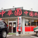 中国料理 中華圓 - 中国料理 中華圓さん