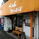 たんぽぽ - 店外観