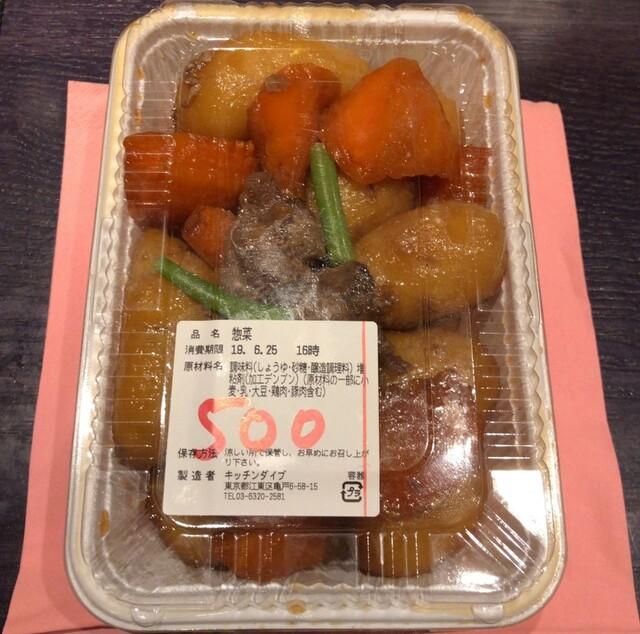 KITCHEN DIVE(キッチン・ダイブ)>