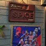スパイス - 東京FC推し!