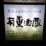 有薫酒蔵 -