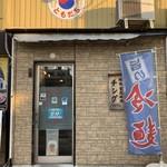 チング - 『チング』店舗入口