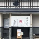 ガチ麺道場 - 外観