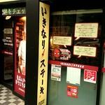 いきなりステーキ - 外観写真:外観3
