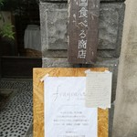 四国食べる商店 -