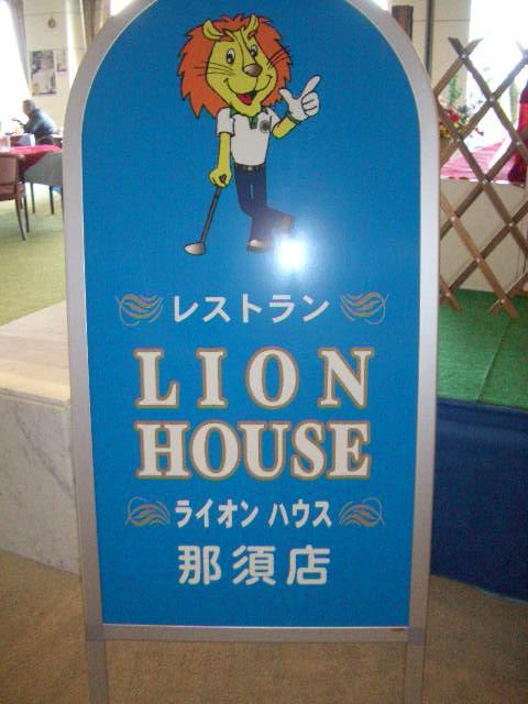ライオンハウス name=