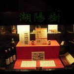 湖陽樹 - 老酒や様々なお酒が用意されてます