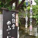 北鎌倉 ぬふ・いち -