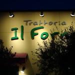 イル フォルノ - ピッツァで検索したら姫路では一番に表示されました!