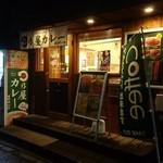 日乃屋カレー - 入口