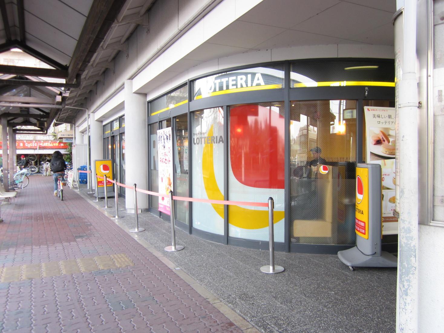 ロッテリア 京阪出町柳駅店