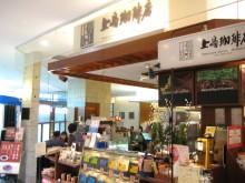 上島珈琲店 浦和パルコ店