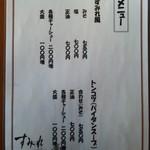 11062404 - メニュー・表