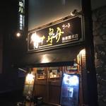 焼肉 皐月 - お店の看板