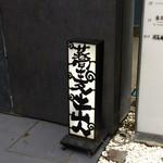 東京 土山人 -