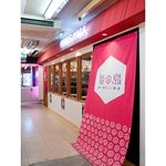 姫島 - ピンクの暖簾が目印♪