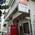 マルミヤ食堂 -
